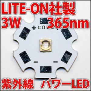 高品質・高効率 LITE-ON社製 365nm 3W 紫外線 UV ハイパワーLED 20mmアルミ基板取付済 発光ダイオード ライトン ブラックライト