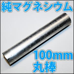 マグネシウム製 丸棒 ロッド 長さ100mm 直径18mm 重さ約43g 純度99.5% マグネシウムファイヤースターター メタルマッチ 激安!!他店圧倒価格
