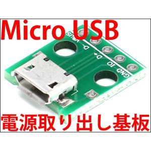 Micro USB 電源取り出し基板 ボード マイクロUSB メス→DIP 5ピン 2.54mmピッチ|ledg