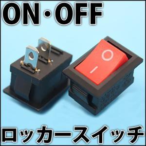 小型 大容量 ロッカースイッチ (片切りスイッチ・シーソースイッチ・オンオフスイッチ・ONOFFスイッチ)|ledg
