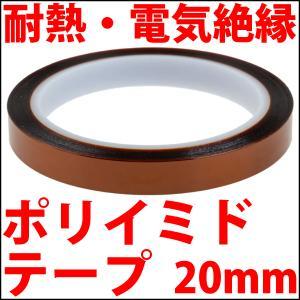 耐熱性に優れた、ポリイミドフィルムを使用したテープとなります。 一般的に米国デュポン社のカプトンテー...