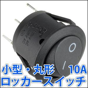 小型 高容量 丸形 ロッカースイッチ 3極 1回路2接点 単極双投 10A 250V (シーソースイッチ・オンオフスイッチ・ONOFFスイッチ) オルタネイト型|ledg