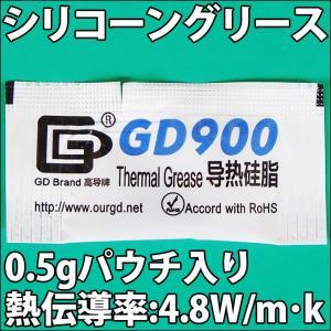 放熱用シリコーングリース CPUの放熱やハイパワーLEDの放熱に!! 熱伝導率4.8W/mk 便利な0.5g個包装パウチ入 使い切り シリコングリス|ledg