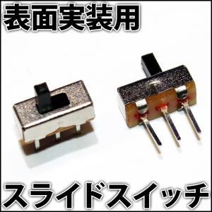 小型スライドスイッチ  1回路2接点 表面実装用 (オンオフスイッチ ONOFFスイッチ)|ledg