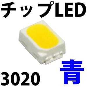 チップLED SMD 3020 青色 青 ブルー LED 発光ダイオード