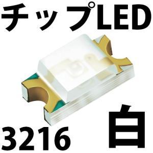 チップLED SMD 3216 白色 白 ホワイ...の商品画像
