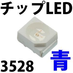 チップLED SMD 3528 青色 青 ブルー インチ表記:1210 LED 発光ダイオード