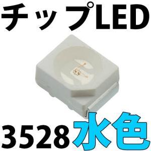 チップLED SMD 3528 水色(アイスブルー ・ シアン) インチ表記:1210 LED 発光ダイオード