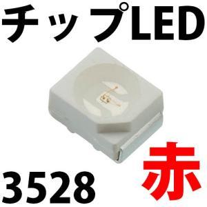 チップLED SMD 3528 赤色 赤 レッド インチ表記:1210 LED 発光ダイオード
