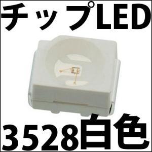 チップLED SMD 3528 白色 白 ホワイト インチ表記:1210 LED 発光ダイオード
