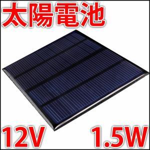 12V 1.5W ソーラーパネル 太陽光パネル 光電池 自作発電機 おもちゃ作り、夏休みの自由研究、工作に!! LEDに利用しやすいDC12V!!|ledg