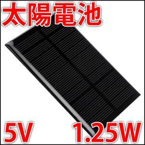 5V 1.25W ソーラーパネル 太陽光パネル 光電池 自作発電機 おもちゃ作り、夏休みの自由研究、工作に!! USBと同じ電圧で扱いやすい!!|ledg