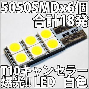 キャンセラー(CANBUS)対応 T10ウェッジ 5050 SMD 6個使用 合計18発 白色 白 ホワイト 爆光 高耐久 高品質 LEDバルブ ルーム ナンバー ライセンス ポジション|ledg
