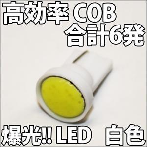 T10ウェッジ 高効率 COB LED採用 合計6発 白色 白 ホワイト 爆光 高耐久 高品質 LEDバルブ ルーム ナンバー ライセンス ポジション LED 発光ダイオード|ledg