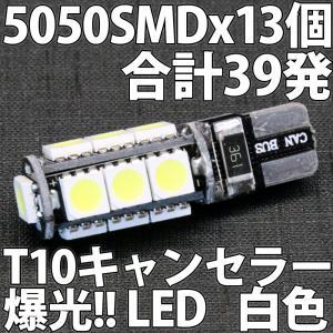 キャンセラー(CANBUS)対応 T10ウェッジ 5050 SMD 13個使用 合計37発 白色 白 ホワイト 爆光 高耐久 高品質 LEDバルブ ルーム ナンバー ライセンス ポジション|ledg