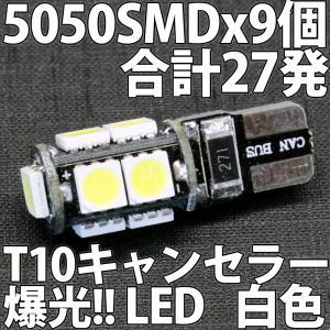 キャンセラー(CANBUS)対応 T10ウェッジ 5050 SMD 9個使用 合計27発 白色 白 ホワイト 爆光 高耐久 高品質 LEDバルブ ルーム ナンバー ライセンス ポジション|ledg