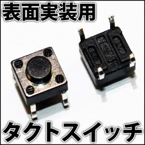 タクトスイッチ タクタイルスイッチ 表面実装用 (押しボタンスイッチ オンオフスイッチ ONOFFスイッチ) モーメンタリ型|ledg