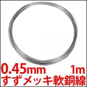 0.45mm すずめっき軟銅線 スズメッキ線 リード線 導線 電線 1m単位で切売り♪ TA TCW|ledg