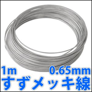 0.65mm すずめっき軟銅線 スズメッキ線 リード線 導線 電線 1m単位で切売り♪ TA TCW|ledg
