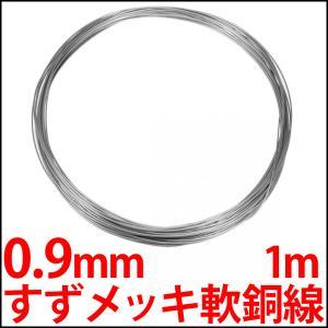 0.9mm すずめっき軟銅線 スズメッキ線 リード線 導線 電線 1m単位で切売り♪ TA TCW|ledg