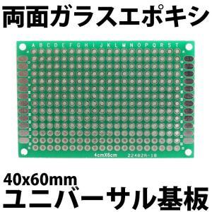 小型 ユニバーサル基板 穴あきプロトタイプボード 40x60mm ガラスエポキシ樹脂素材|ledg