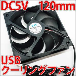 USBで動く!! 120mm 12センチ 冷却ファン クーリングファン ケースファン DC5V USB扇風機 ledg
