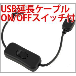 USB 電源スイッチ スイッチ付き延長ケーブル オンオフスイッチ ロッカースイッチ ON OFF スイッチ|ledg