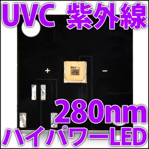 0.5W UV-C 紫外線 深紫外線 280nm ハイパワーLED素子  ブラックライト UV Power LED