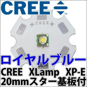CREE社製 1W 3W XLamp XP-E 20mmスター型アルミヒートシンク基板付 パワーLED ロイヤルブルー(濃青) LED 発光ダイオード|ledg
