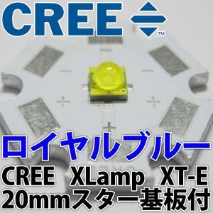 CREE社製 1W 3W 5W XLamp XT-E 20mmスター型アルミヒートシンク基板付 パワーLED ロイヤルブルー 濃青 ブルー 青 青色 royal blue LED|ledg