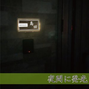 LED表札 ブラックフレーム S01「シンプル」 ソーラー内蔵 電気工事なしでも光る|ledhyousatukoubou|09