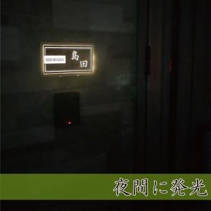 LED表札 ブラックフレーム S005「スクエア」 ソーラー内蔵 電気工事なしでも光る|ledhyousatukoubou|09