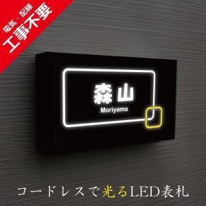 LED表札 ブラックフレーム S005「ライン」 ソーラー内蔵 電気工事なしでも光る|ledhyousatukoubou