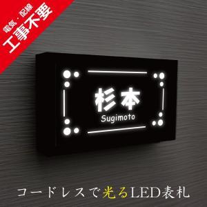 LED表札 ブラックフレーム S005「ドット」 ソーラー内蔵 電気工事なしでも光る|ledhyousatukoubou