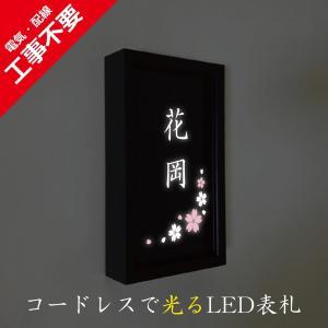 LED表札 ブラックフレーム S005縦型「サクラ」 ソーラー内蔵 電気工事なしでも光る|ledhyousatukoubou