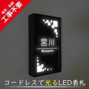 LED表札 ブラックフレーム S005縦型「スクエア」 ソーラー内蔵 電気工事なしでも光る|ledhyousatukoubou