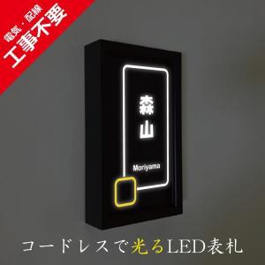 LED表札 ブラックフレーム S005縦型「ライン」 ソーラー内蔵 電気工事なしでも光る ledhyousatukoubou