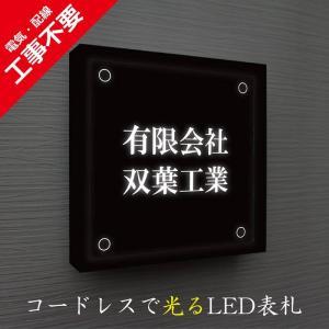 LED表札 ブラックフレーム S01「ドット」 ソーラー内蔵 電気工事なしでも光る|ledhyousatukoubou