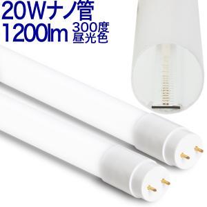 20型 300度 MD   LED蛍光灯 20W 20W型 20W形  広角度300度 10本以上送料無料 乳白カバー  昼光色 1050ルーメン