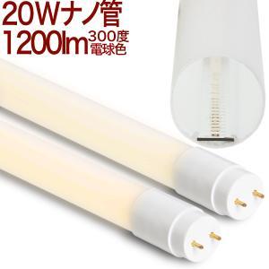 20型 300度 MT   LED蛍光灯 20W 広角度300度 10本以上送料無料 乳白カバー 電球色