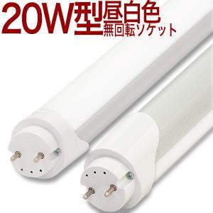 20型 ー8 MW  LED蛍光灯 20W 無回転ソケット 昼白色 10本以上送料無料  乳白カバータイプ