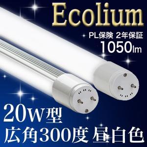 20型 300度 MW   LED蛍光灯 20W 広角度300度 10本以上送料無料 グロー式工事不要 乳白カバー 昼白色
