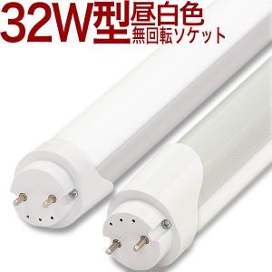 32型 ー8 MW   T8  LED蛍光灯 32W型 10本以上送料無料   乳白カバー 無回転ソケット 昼白色 ルビコン使用
