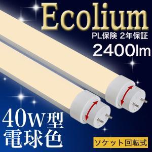 40型 2500k MTR   LED蛍光灯 40W  2400lm 電球色 2500k 乳白カバー 2年保証 回転ソケット 消費電力22W 10本以上送料無料