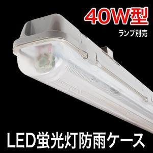 【40型 1BU】40W形 屋外仕様 IP65 防湿 防雨 防水  G13 LED蛍光灯器具 1灯式 1本用****40W形 屋外仕様 IP65 防湿 防雨 防水  LED蛍光灯器具 1