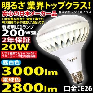 屋外 看板 に最適 LED 屋外用 電球 200W 型 20W  TK-PAR38-18W