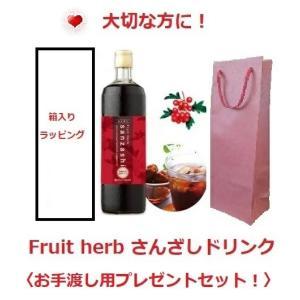◆サンザシ/山査子 飲料◆ フルーツハーブ さんざしドリンク 900mL 1本 ※この商品に限り 北海道・九州・沖縄県へは送料無料対象外