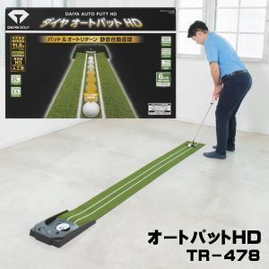 ダイヤ オートパットHD オートリターン ゴルフ パターマット TR-478 自動返球