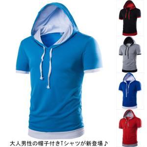 Tシャツ 半袖Tシャツ 大人 男性用 無地 クルーネック 帽子付き 重ね着 細身 柔らかい メンズトップス カジュアル シンプル 夏 lefutur
