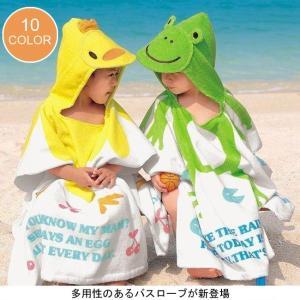 多用性のあるバスローブ キッズ 子供用 男の子/女の子 動物柄 帽子付き 柔らか 吸水性 海辺 ビーチ 温泉 海水浴 可愛い お洒落 夏|lefutur